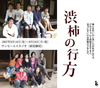 Shibugaki_top070701