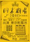 200802getsumatsu